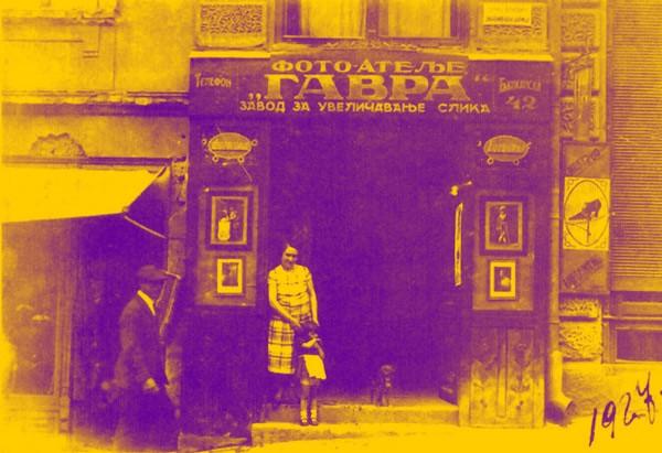 """Foto radnja Gavre Konfina 1927 - preuzeto iz knjige Gavre Mandila""""Život u crno belim slikama"""""""