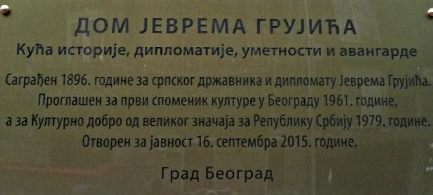 Muzeji-u-Beogradu-Dom-Jevrema-Grujica(38)