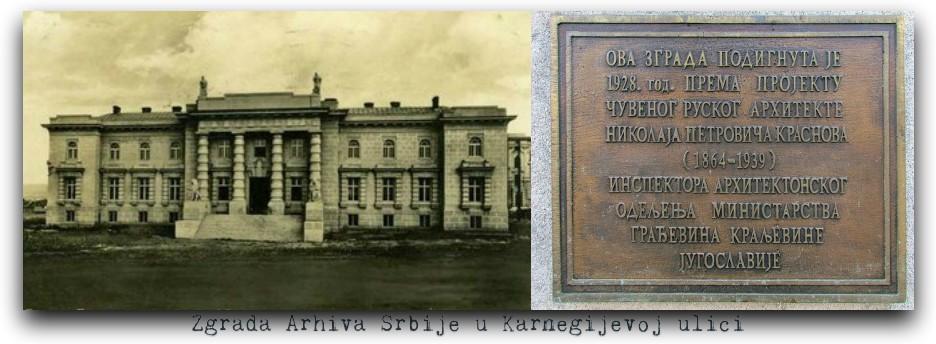 Arhiv Republike Srbije